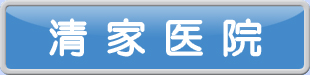 清家医院ロゴ