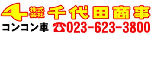 株式会社千代田商事灯油センターロゴ