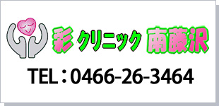彩クリニック南藤沢ロゴ