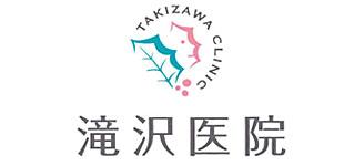 滝沢医院ロゴ