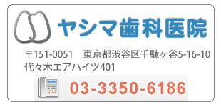 ヤシマ歯科医院ロゴ