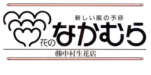 株式会社中村生花店ロゴ