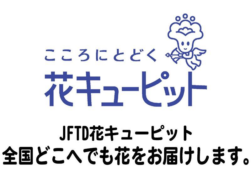 花キューピット(JFTD)に加盟しています