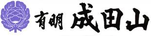 成田山大勝寺ロゴ