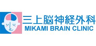 三上脳神経外科ロゴ