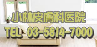 小林皮膚科医院ロゴ
