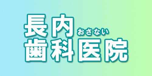 長内歯科医院ロゴ