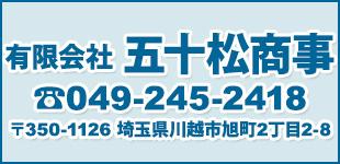 有限会社五十松商事ロゴ