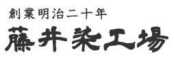 藤井染工場ロゴ