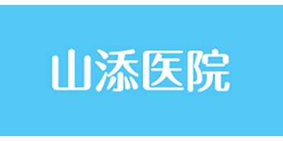 山添医院ロゴ