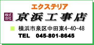 株式会社京浜工事店ロゴ