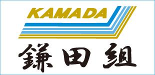 鎌田組ロゴ