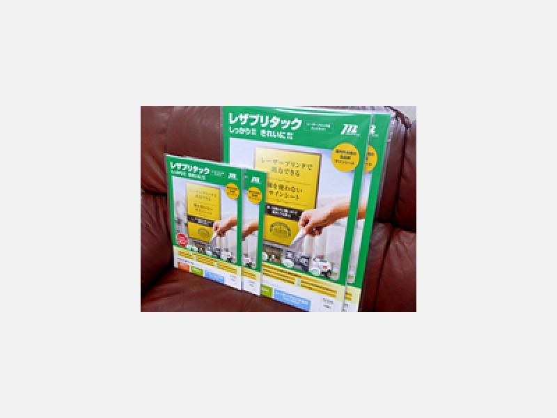 レザプリタック◆江東区/紙製品・封筒のムトウユニパック