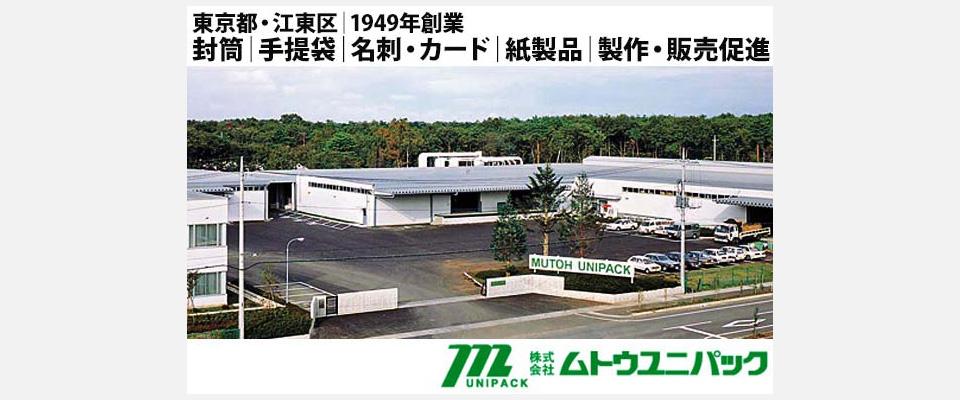 江東区 紙製品 封筒 紙手提袋 名刺 ムトウユニパ