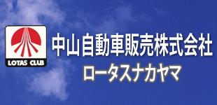 中山自動車販売株式会社ロゴ