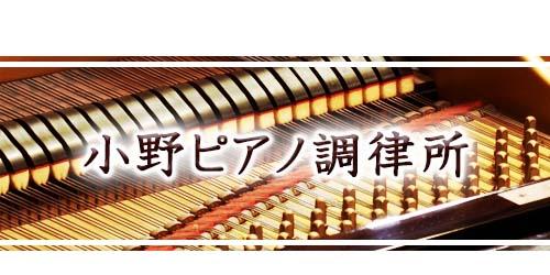 小野ピアノ調律所ロゴ