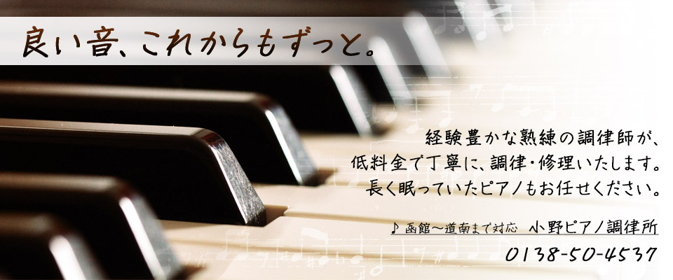 函館から道南全域に対応【小野ピアノ調律所】