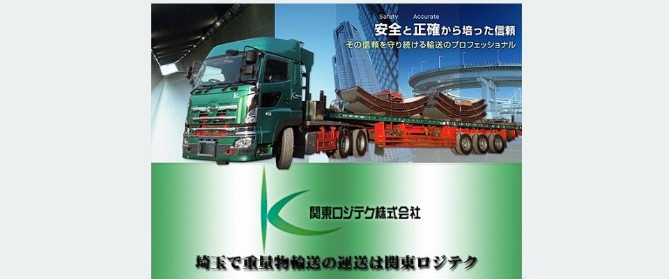 埼玉県東松山市の運送、輸送は関東ロジテク株式会社へ