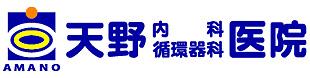 天野内科循環器科医院ロゴ