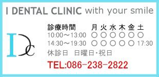 I・DENTAL・CLINICロゴ