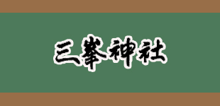 三峯神社ロゴ