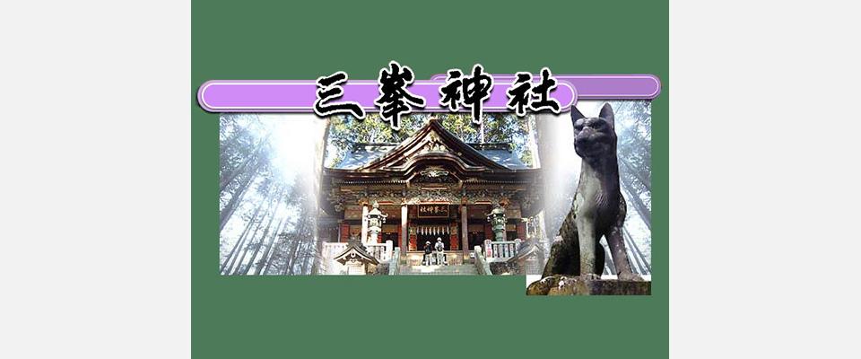 【三峯神社】ではご祈祷、御祈願を承っております。