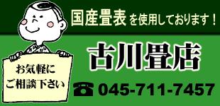 古川畳店ロゴ