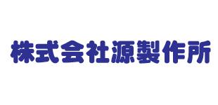 株式会社源製作所ロゴ