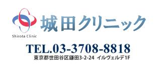 城田クリニックロゴ