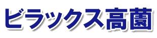 ビラックス高薗ロゴ