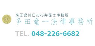 多田竜一法律事務所ロゴ