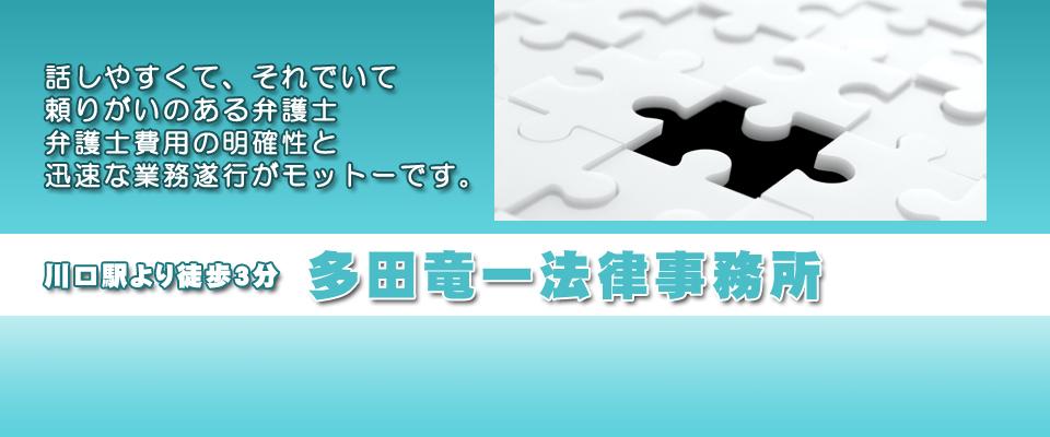 川口市・川口駅前の弁護士事務所 多田竜一法律事務所