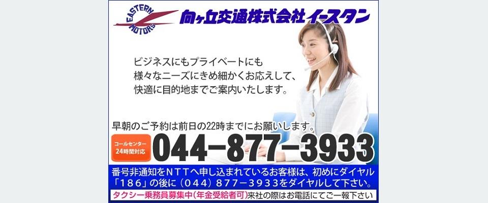 川崎市高津区 タクシー 向ケ丘交通(株)イースタン