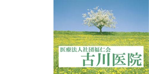 古川医院ロゴ