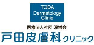 戸田皮膚科クリニックロゴ