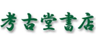 株式会社考古堂書店ロゴ