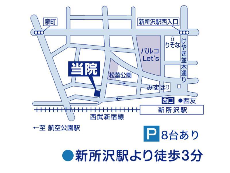 所沢市・新所沢駅徒歩3分!お気軽にご来院ください