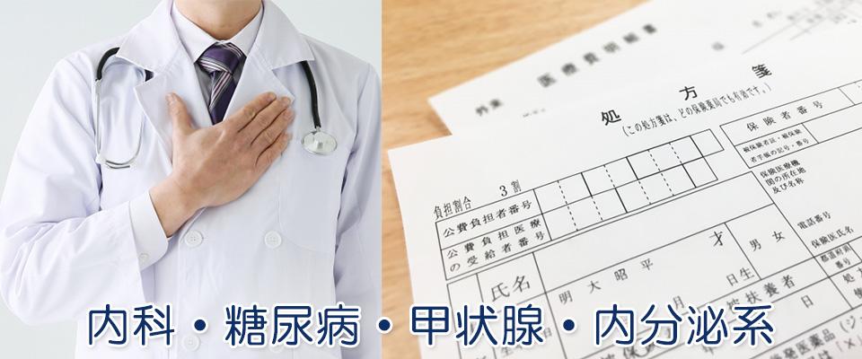 内科・糖尿病・甲状腺・内分泌系・代謝疾患