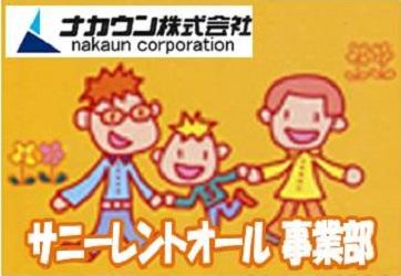 ナカウン株式会社サニーレントオール事業部ロゴ