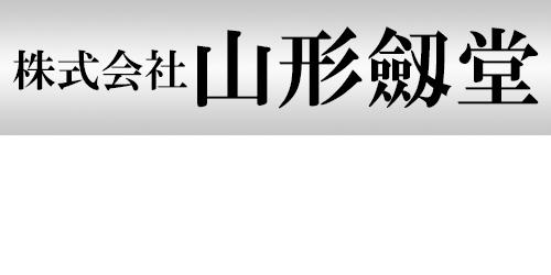 株式会社山形劔堂ロゴ