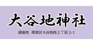 大谷地神社ロゴ