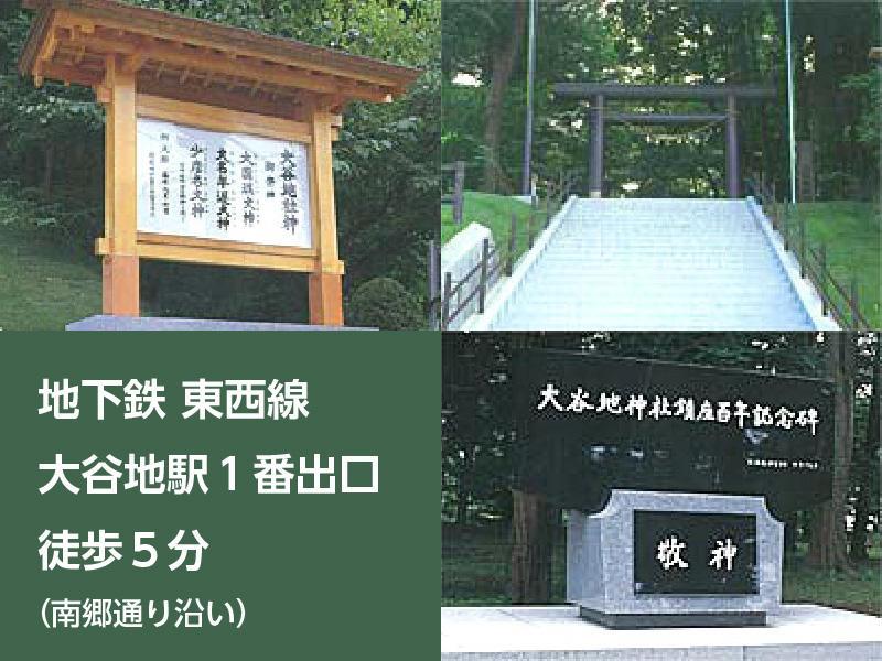 札幌市厚別区の大谷地神社。大谷地駅から徒歩5分