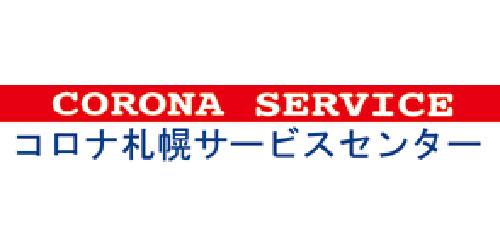コロナ札幌サービスセンターコロナセントラルサービス株式会社ロゴ