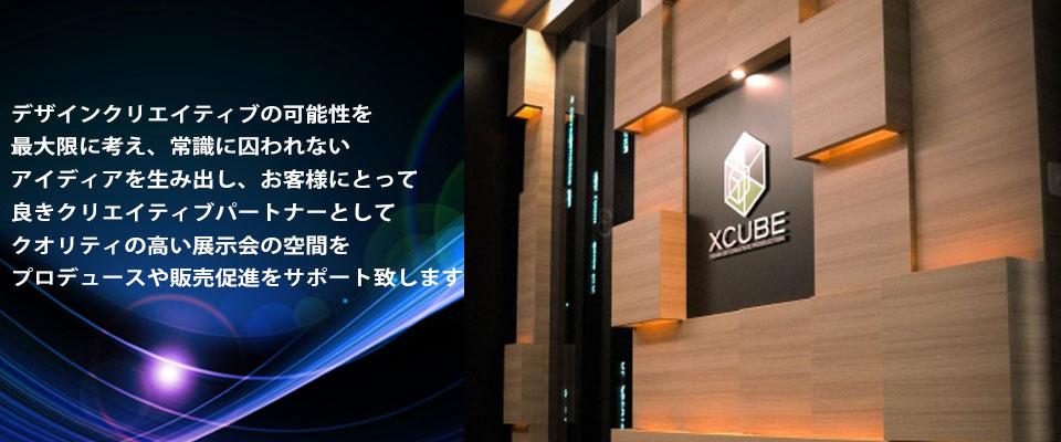 名古屋市の本社を拠点に展示会ブースなどを設計・施工