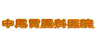 中尾胃腸科医院ロゴ