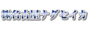 株式会社名古屋ナダセイカロゴ