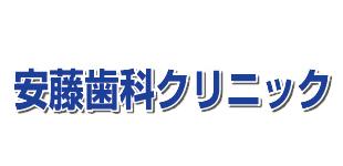 安藤歯科クリニックロゴ