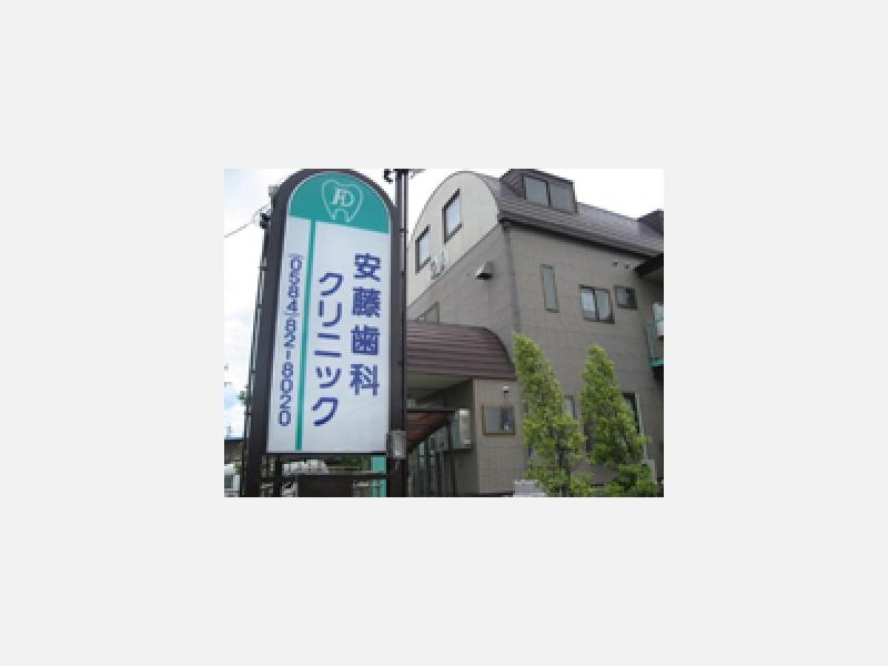 岐阜県大垣市の安藤歯科クリニック