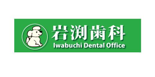 岩渕歯科ロゴ