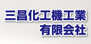 三昌化工機工業有限会社ロゴ